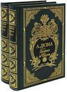 Дюма, А. ''Графиня де Шарни.Роман в 2-х томах. Коллекционное издание.''