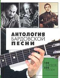 ''Антология бардовской песни''