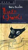 Пелевин, В. ''Шлем ужаса: Креатифф о Тесее и Минотавре.''