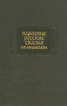 ''Народные Русские сказки А. Н, Афанасьева. В 3-х томах.''