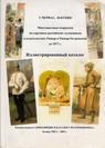 Чефрас, Г Букин, И. ''Многоцветные открытки по картинам российских художников в издательствах Ришар и Ришар-Островский до 1917 года.''