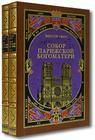 Гюго,  В. ''Собор Парижской Богоматери В 2-х книгах.(Вита Нова)''