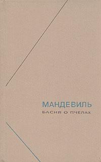 Мандевиль, Б. ''Басня о пчелах.''