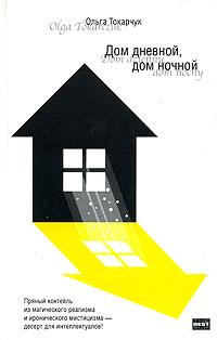 Токарчук, О. ''Дом дневной, дом ночной.''
