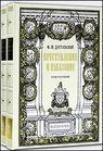Достоевский, Ф. ''Преступление и наказание.''