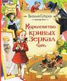 Губарев, В. ''Королевство кривых зеркал.''