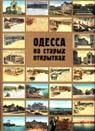 Дроздовский, А. ''Одесса на старых открытка''