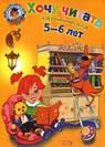 Егупова, В. ''Хочу читать: для детей 5-6 лет''