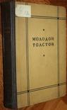Островский, А. ''Молодой Толстой''