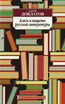 Довлатов, С. ''Блеск и нищета русской литературы.''