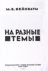 Вейнбаум, М. ''На разные темы *''