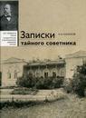 Н. А. Качалов ''Записки тайного советника''