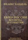 Кандель, Ф. ''Евреи России. Времена и события. История евреев Российской империи''