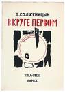 Солженицын, А.  ''В круге первом *''