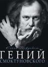 Горфункель, Е. ''Гений Смоктуновского''
