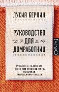 Берлин Лусия ''Руководство для домработниц A Manual For Cleaning Women''