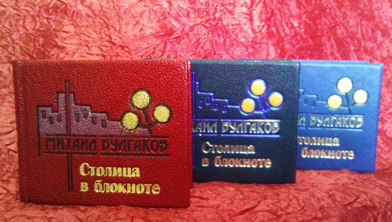 Булгаков, М.А. ''Столица в блокноте  (Миниатюрное издание)''