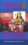 Александр Лавинцев ''Царица - полячка. Оберегатель. Трон и любовь. На закате любви''
