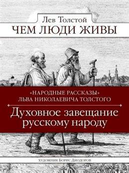 Толстой, Л. Н. ''ЧЕМ ЛЮДИ ЖИВЫ. НАРОДНЫЕ РАССКАЗЫ''