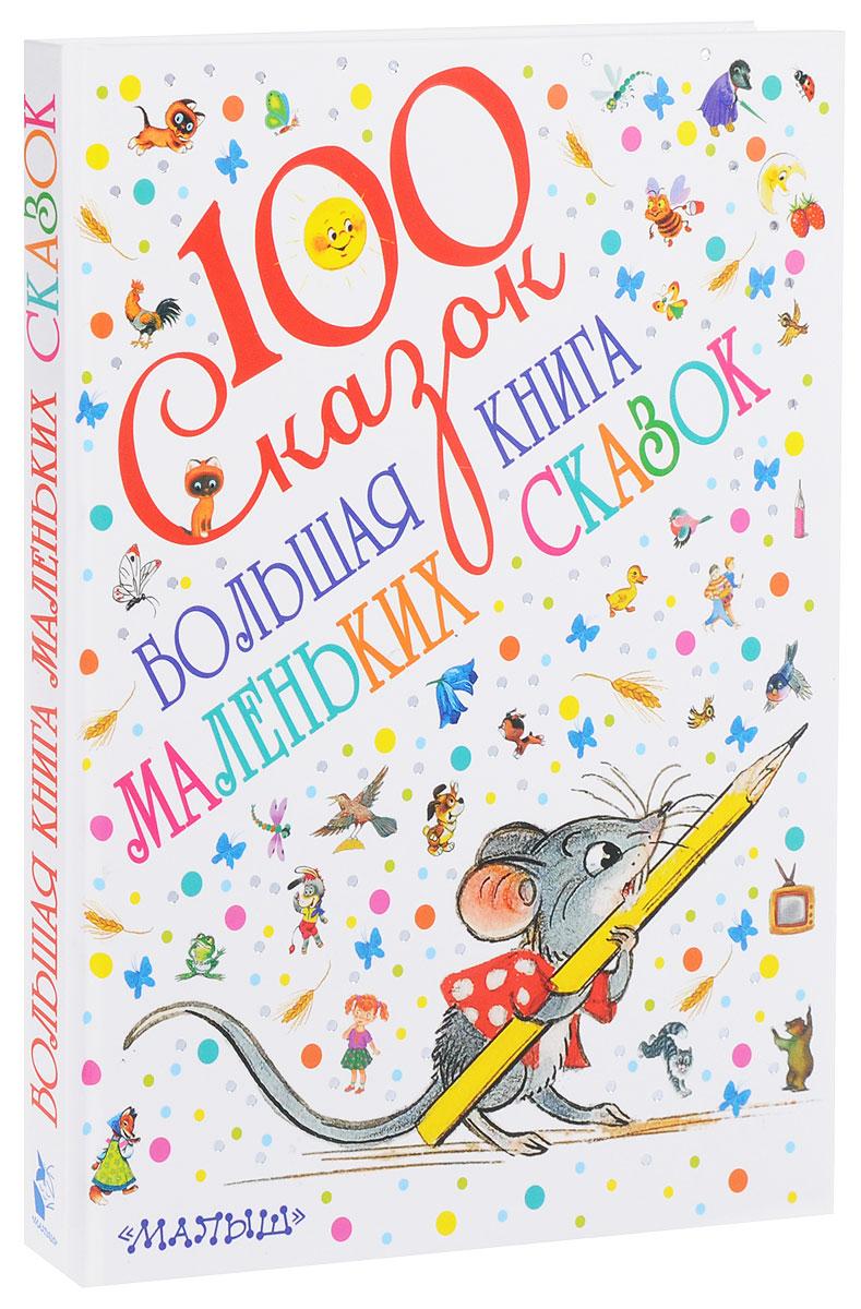 С.Маршак, С.Михалков, В.Сутеев, А.Усачёв, Э.Успенский и мног ''Большая книга маленьких сказок''
