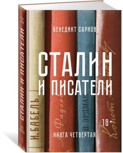 Сарнов Б. ''Сталин и писатели. Книга четвертая''