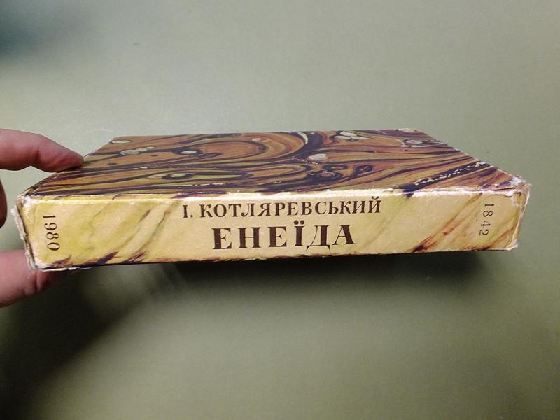 Котляревский, И.  ''Виргилиева Энеида, на малороссийский язык переложенная. (на украинском языке).''
