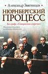Александр Звягинцев ''Нюрнбергский процесс. Без грифа `Совершенно секретно''