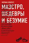Лебрехт, Н. ''Маэстро, шедевры и безумие. Тайная жизнь и позорная смерть индустрии звукозаписи классической музыки''